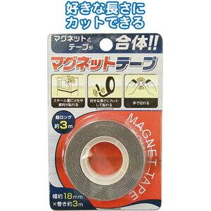 マグネットテープ(3m) seiwa32-063AK【コンビニ受取対応商品】