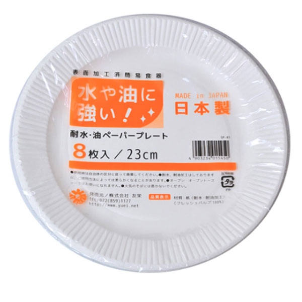 Paper plate 23 cm 8 p disposable tableware and paper plates / paper plate BBQ-outdoor c&ing!  sc 1 st  Rakuten & Gift Company | Rakuten Global Market: Paper plate 23 cm 8 p ...