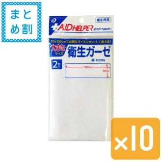衛生紗布 10 95 日元每集 !