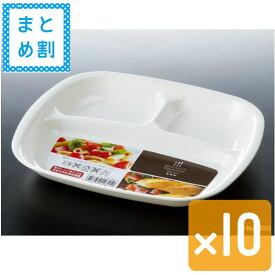 【おまとめ割】レンジ仕切り角皿 白 10個セット1個当たり95円!ホワイト 食器洗浄機OK レンジあたためOK【コンビニ受取対応商品】