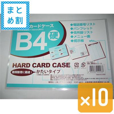 【おまとめ割】ハードカードケース 硬質B4 10個セット1個当たり95円!【コンビニ受取対応商品】