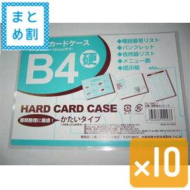 【セット売り】ハードカードケース 硬質B4 10個セットparl 001-CS-0660-1AR【コンビニ受取対応商品】