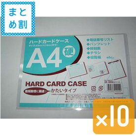 【セット売り】ハードカードケース 硬質A4 10個セットparl 001-CS-1660-2AR【追跡メール330円対応商品】【コンビニ受取対応商品】