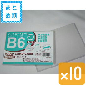 【セット売り】ハードカードケース 硬質B6 2枚入り 10個セットparl 001-CS-1660-5AR【コンビニ受取対応商品】