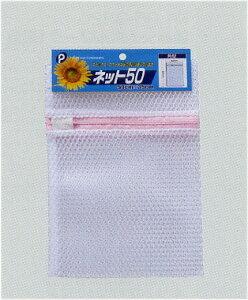 【メール便対応】洗濯ネットネット50(角)《メール便は同梱不可》【コンビニ受取対応商品】