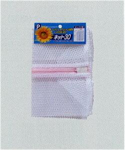 【メール便対応】洗濯ネットネット30(Box)【コンビニ受取対応商品】