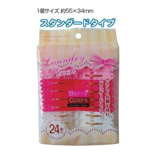 Berry Colors ランドリーピンチ 24個入り 洗濯バサミ seiwa388-805AK【コンビニ受取対応商品】