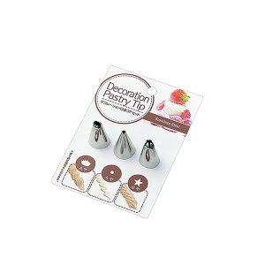 デコレーション口金3Pセット クリーム絞り用口金 波型星型丸形/手作りケーキに! echo0736-154AR【コンビニ受取対応商品】