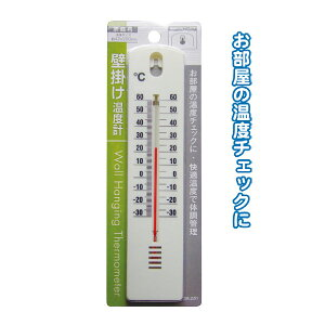 【セット売り】12個セット 壁掛け温度計(フック付)  seiwa35-021AK【コンビニ受取対応商品】