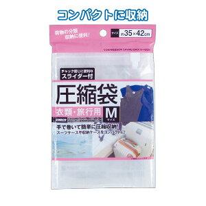 【セット売り】12個セット スライダー付圧縮袋(衣類・旅行用M)35×42cm seiwa44-239AK【コンビニ受取対応商品】