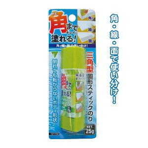 【セット売り】12個セット 角まで塗れる!三角型固形スティックのり25g seiwa32-702AK【コンビニ受取対応商品】