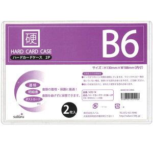 【セット売り】12個セット ハードカードケースB6・2P subaru435-14AK【コンビニ受取対応商品】