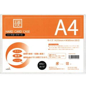 【セット売り】12個セット ハードカードケースA4 subaru435-17AK【コンビニ受取対応商品】