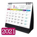 【メール便対応 一個口で3枚まで同梱可】8種から選べる2021年卓上カレンダー 2021 卓上カレンダー シンプルでコンパ…
