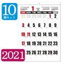 【メーカー直送】【セット売り】10個セット 2021カレンダー 7種から選べる同柄10個セット【2021年】【2021年カレン…