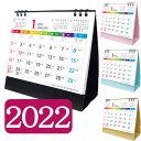 【10月中旬頃入荷予定】【メール便対応一個口で3個まで同梱可】選べる2022年卓上カレンダー 2022 卓上カレンダー シ…