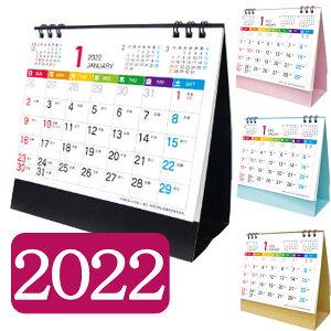 【10月中旬頃入荷予定】【メール便対応一個口で3個まで同梱可】選べる2022年卓上カレンダー 2022 卓上カレンダー シンプルでコンパクトな卓上100円カレンダー100円均一100均カレンダー 書