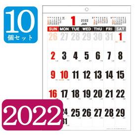 【10月中旬頃入荷予定】【セット売り】10個セット 2022カレンダー 選べる同柄10個セット【2022年】【2022年カレンダー】2022年壁掛けカレンダー 壁掛カレンダー A2B3A3シンプルカレンダー書き込み六曜販促粗品年末年始挨拶ノベルティ【c】