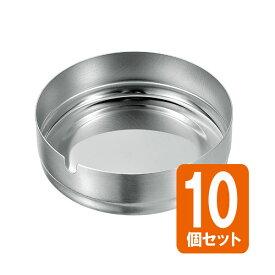 【セット売り】10個セット ステンレス灰皿97Φ stainless steel ashtray echo0899-083AR【コンビニ受取対応商品】