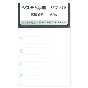 【セット売り】10個セット B7罫線メモ リフィル 60枚 B7リフィル システム手帳用リフィル komodaM-7AR【コンビニ受取対応商品】