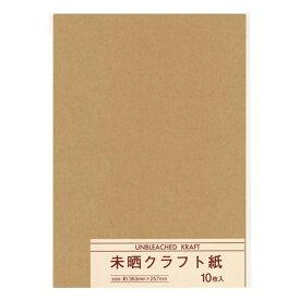 【セット売り】10個セット B4未晒クラフト紙 10枚 komodaCG-366AR【コンビニ受取対応商品】