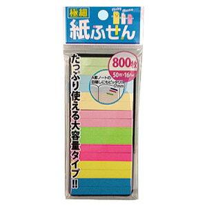 【セット売り】10個セット 極細紙ふせん800枚 付箋 komodaST-430AR【コンビニ受取対応商品】