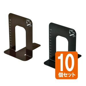 【セット売り】10個セット スタイリッシュブックスタンド 1個 ブックエンド echo1147-401AR【コンビニ受取対応商品】