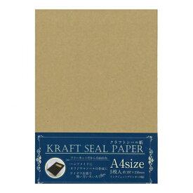 【セット売り】10個セット クラフトシール紙 5枚入り komodaST-837AR【コンビニ受取対応商品】