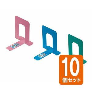 【セット売り】10個セット ブックスタンド(カラー)大 ブックエンド echo1147-254AR【コンビニ受取対応商品】