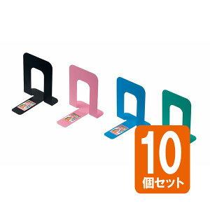 【セット売り】10個セット ブックスタンド(カラー)小 ブックエンド echo1147-253AR【コンビニ受取対応商品】