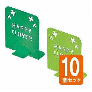 【セット売り】10個セット ブックスタンド(ハッピークローバー) ブックエンドグリーン echo1149-394AR【コンビニ受取対応商品】