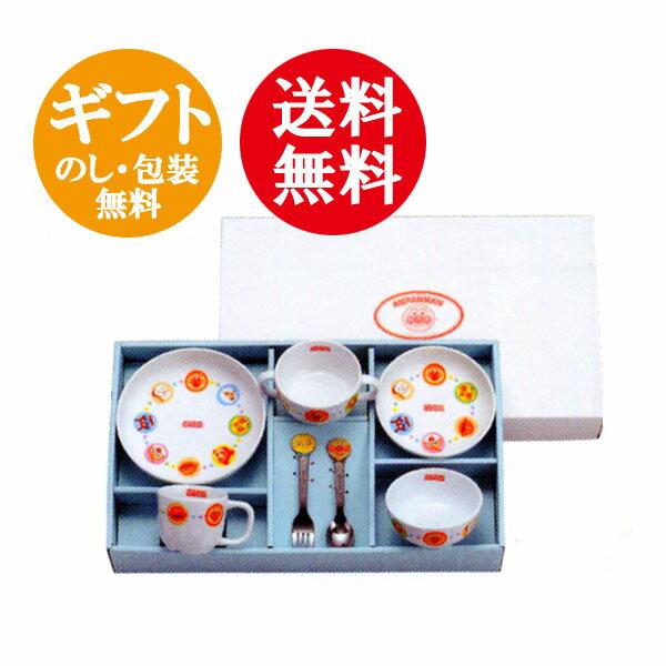 【アンパンマン】強化磁器お子様食器ギフトセットベビーランチセット 幼児用軽量こども食器【コンビニ受取対応商品】