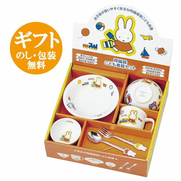 Children Dinnerware Gift Set M Miffy Baby Ranch Set Pottery Kids Dinnerware  Sets U0026amp; Baby Tableware Set