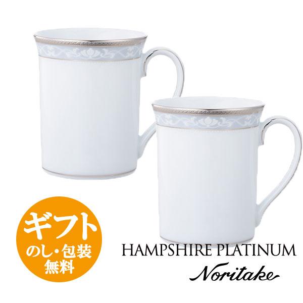 ノリタケ【ハンプシャープラチナ】マグペアセットnoritake hampshire platinumマグカップ【point10n】【コンビニ受取対応商品】