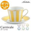 ノリタケ【カーニバル】ティー・コーヒー碗皿carnivale 選べる6色noritake【point10n】【コンビニ受取対応商品】