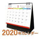 【メール便対応 一個口で2個まで同梱可】 【2020年卓上カレンダー】 2020 卓上カレンダー シンプル/コンパクト/卓…
