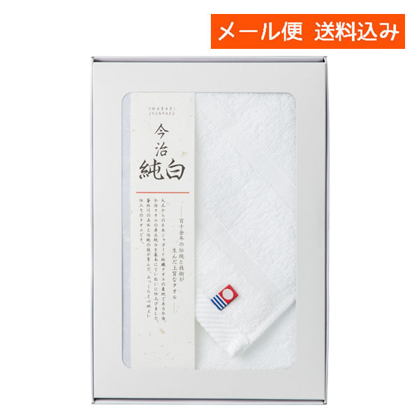 日本名産地 今治純白オゾンブリーチ フェイスタオル[TMS1006107]【メール便送料込み】【ギフトのし包装可】