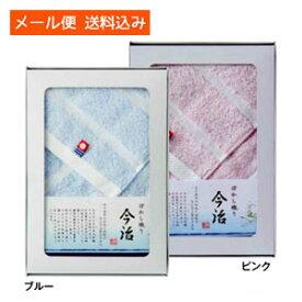 日本名産地 今治ぼかし織り ハンドタオル【メール便送料込み】【ギフトのし包装可】