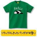 パンダ グッズ Tシャツ 上野 動物園 Relax TEEアニマル パンダ おもしろTシャツ ゆるtシャツ レディース メンズ 誕生日プレゼント 女性…