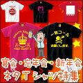宴会・忘年会・新年会Tシャツ特集