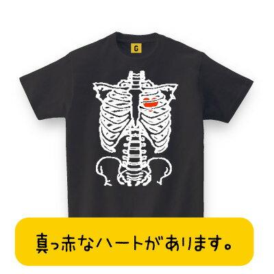 bone_heart