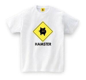 ハムスター グッズ おもしろTシャツ Hamster ハムスターTシャツ おしゃれ メッセージtシャツ t shirts tsyatu おもしろ プレゼント ギフト GIFTEE
