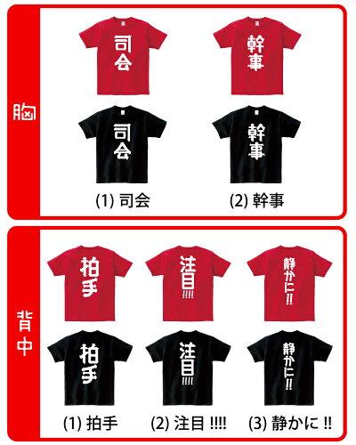 宴会幹事司会TシャツパーティグッズTシャツおもしろtシャツ誕生日プレゼント女性男性女友達おもしろプレゼントTシャツGIFTEE