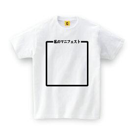 マニフェスト【パーティーグッズ】 おもしろTシャツ メッセージtシャツ 誕生日プレゼント 女性 男性 女友達 おもしろ プレゼント ギフト GIFTEE