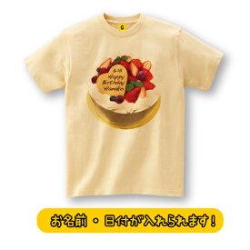 名入れ カスタム CAKE BIRTHDAY TEE お おもしろTシャツ メッセージtシャツ 誕生日プレゼント 女性 男性 女友達 おもしろ プレゼント ギフト GIFTEE