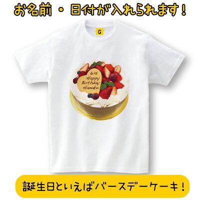 CAKEBIRTHEDAYTEEお誕生日Tシャツ