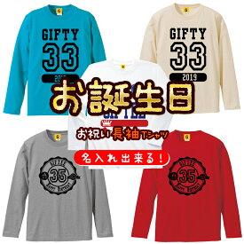 【長袖Tシャツ】 カスタムできる! 誕生日お祝いTシャツ おもしろTシャツ 誕生日プレゼント 女性 男性 女友達 Tシャツ ギフト GIFTEE