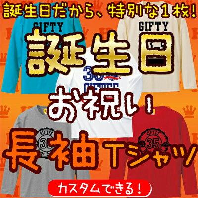 長袖Tシャツカスタムできる誕生日お祝いTシャツおもしろTシャツ誕生日プレゼント女性男性女友達TシャツギフトGIFTEE