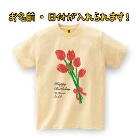 FLOWER BIRTHEDAY TEE お おもしろTシャツ メッセージtシャツ 誕生日プレゼント 女性 男性 女友達 おもしろ プレゼント ギフト GIFTEE オリジナル