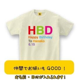 名入れ カスタム HBD LOGO BIRTHEDAY TEE お おもしろTシャツ メッセージtシャツ 誕生日プレゼント 女性 男性 女友達 おもしろ プレゼント ギフト GIFTEE オリジナル
